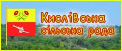 Кислівська сільська рада  Куп'янського району Харківської області